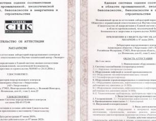 АО «Энергомаш» успешно прошло аттестацию лаборатории неразрушающего контроля