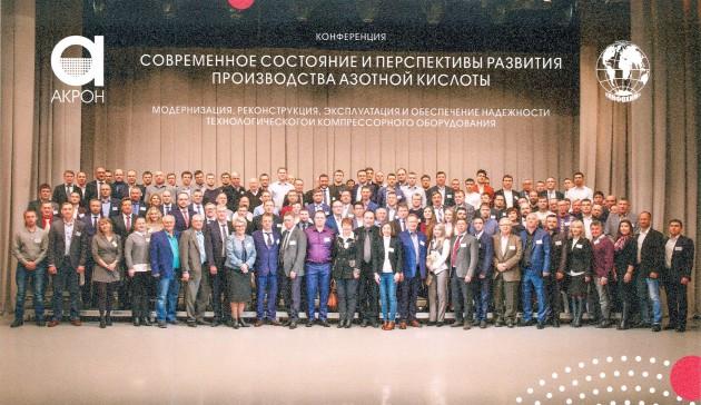 СотрудникиАО «Энергомаш» приняли участие внаучно-практической конференции поразвитию производства азотной кислоты.