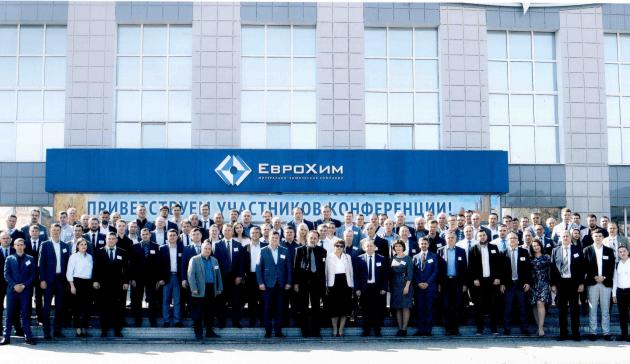 Конференция МНИК «ИНФОХИМ» попроизводству карбамида